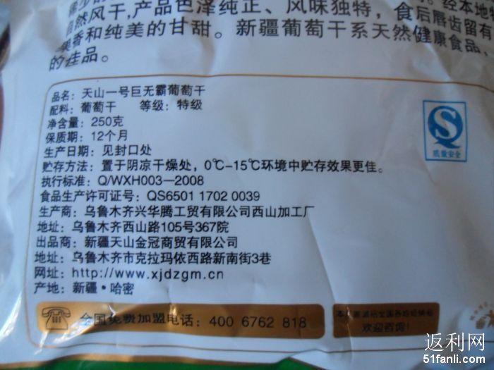 吖の糖 淘宝低碳网购 9.9元包邮的巨无霸极品葡萄干图片