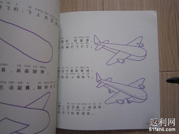 画画而买的一套简笔画书