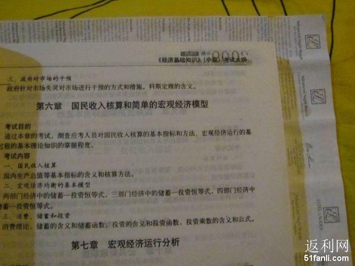 2019年中级经济师书_2019年中级经济师考试教材 经济基础知识