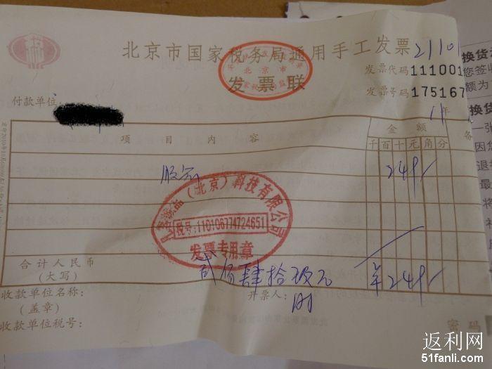国税发票手写样本 北京手写发票填写样本 百元手写发票填写样本