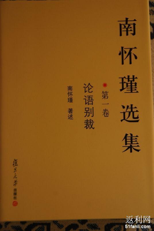书 南怀瑾选集 全10册