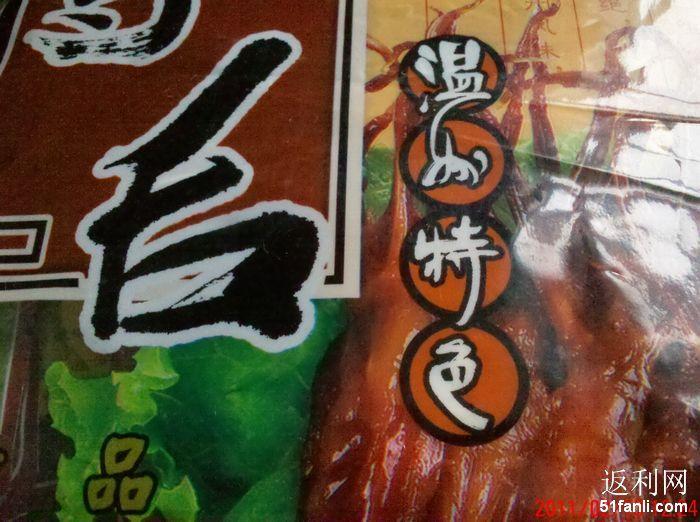 这个放在冰箱里面吃的-美味的温州特产,藤桥鸭舌