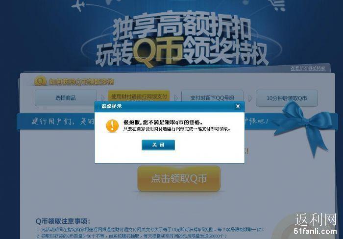 讨论区 财付通网银支付不给Q币 鄙视狗日的腾讯图片