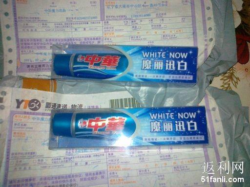 来晒晒申请到的中华牙膏高清图片