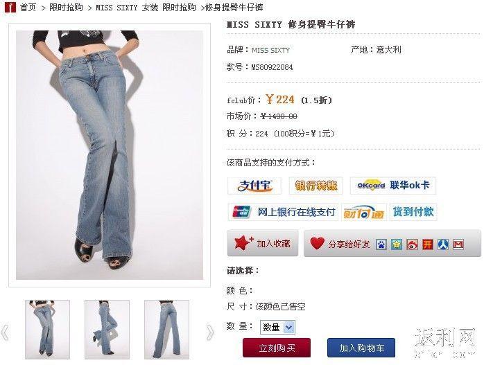 聚合单-MISS SIXTY裤裤优点裤型很好,有弹力,蓝色颜色很正,黑色不算太图片