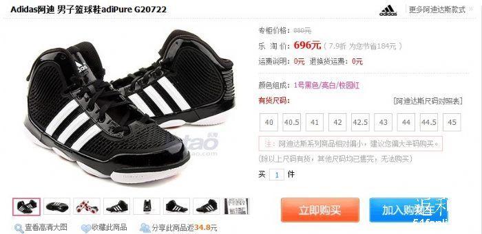 阿迪篮球鞋