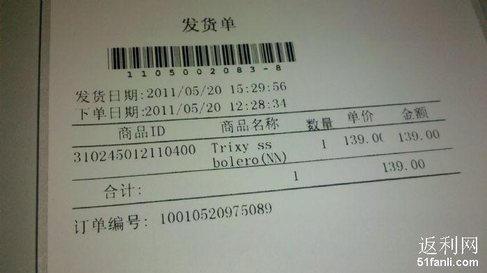 发出来的,所以发货单是这样子的-银泰百货讨论区 Vero Moda一粒扣图片